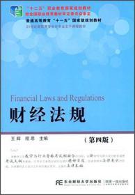 财经法规(第四版)/21世纪高职高专会计专业主干课程教材
