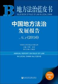 中国地方法治发展报告No.2(2016)
