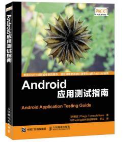 Android应用测试指南