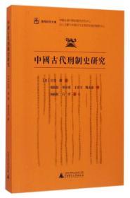 中国古代刑制史研究
