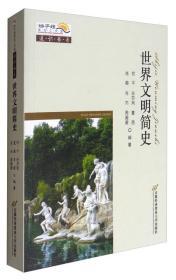 【二手包邮】世界文明简史 何平 首都经济贸易大学出版社
