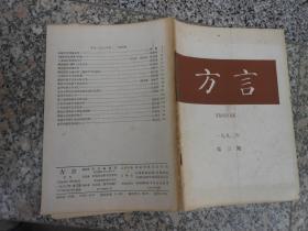 杂志;方言1993年第3期;《扬州方言词典》引论