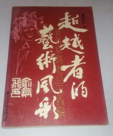 正版现货 超越者的艺术风彩 著名京剧老旦王晶华 90年一版一印 7800711722