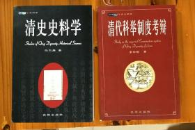 清史史料学 清代科举制度考辩