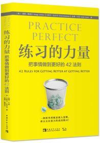 练习的力量:把事情做到更好的42法则