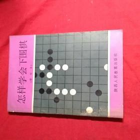 怎样学会下围棋(修订本)