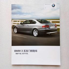 BMW3系双门轿跑车(大16开)