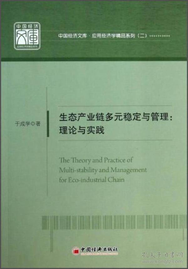 生态产业链多元稳定与管理理论与实践9787513626170