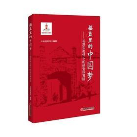 9787513634953-hs-摇篮里的中国梦---毛泽东关怀下的延安保育院