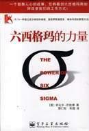 六西格玛的力量