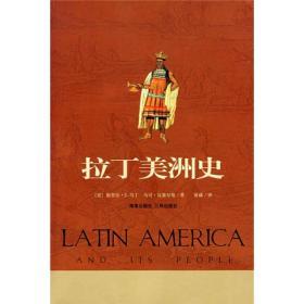 拉丁美洲史