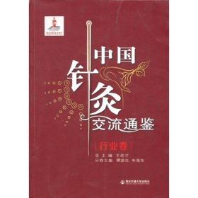 中国针灸交流通鉴 行业卷
