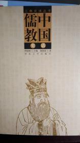 中国儒教史话