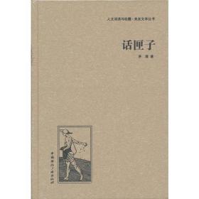 (精装版 带塑封)人文阅读与收藏·良友文学丛书(茅 盾  著)话匣子