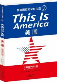 英语国家文化与生活2美国