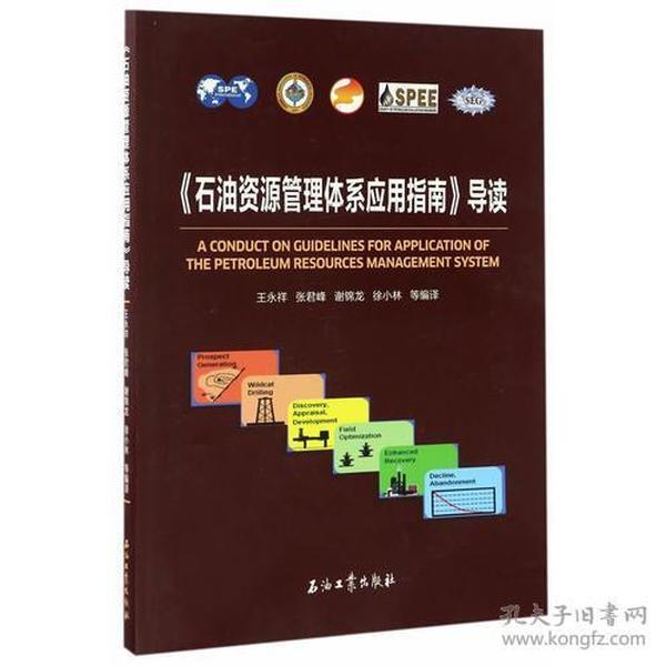 《石油資源管理體系應用指南》導讀
