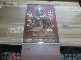 台历----2018金铜佛像