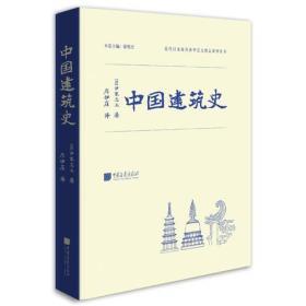 ★中国建筑史【精装】