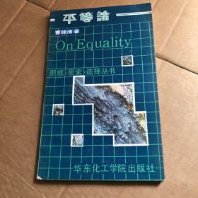 平等论:困惑·思索·选择丛书