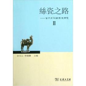 絲瓷之路-古代中外關系史研究-II