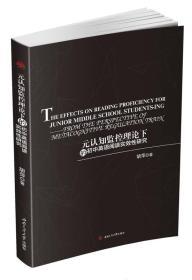 元认知监控理论下的初中英语阅读实效性研究