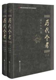历代令考(套装全2册)