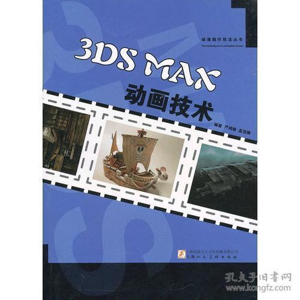 3DS MAX动画技术