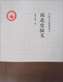 中国历史通俗演义:南北史演义