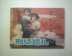 刑场婚礼(人美版)