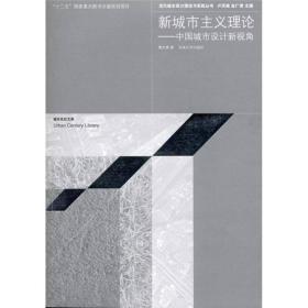 新城市主义理论:中国城市设计新视角