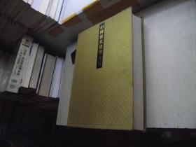 中国历代货币大系.1.先秦货币【8开精装厚册 一版一印】