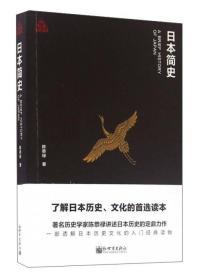 思想者书系:日本简史