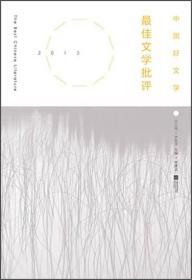 2013文学批评-中国好文学 林建法 江苏文艺出版9787539967820