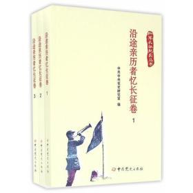 红军长征纪实丛书.沿途亲历者忆长征卷