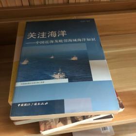 关注海洋:中国近海及毗邻海域海洋知识