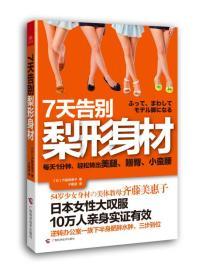 7天告别梨形身材 齐藤美惠子 广西科学技术出版社 9787555100829