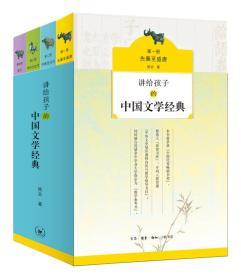 讲给孩子的中国文学经典(套装全四册)