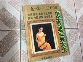 中华歌曲宝典大全 1919-2000