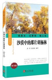 每天读点英语美文·坚守篇:沙漠中的那片胡杨林