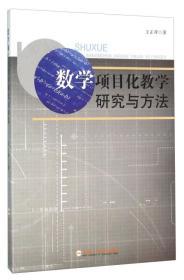 数学项目化教学研究与方法