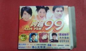 歌碟VCD唱片-跨越99