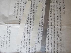 原潍坊杨家埠年画研究所负责人,现著名年画家张殿英信札——1984年在写给有关领导的信——宣纸毛笔书写。