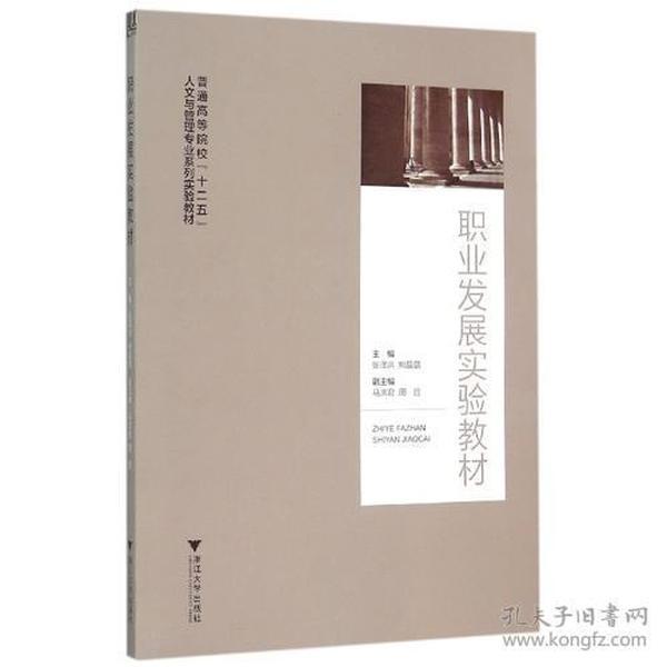 职业发展实验教材/张泽洪