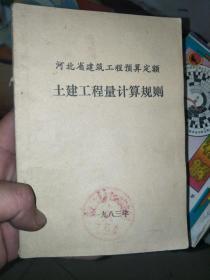 河北省建筑工程预算定额  土建工程量计算规则  1983