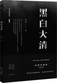 史说新语·帝国的慢性病·卷伍:黑白大清张程漓江