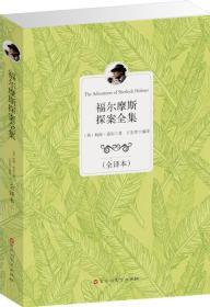全译本:福尔摩斯探案全集
