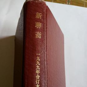 新聊斋: 精装合订本杂志【1999年1---12期 全年 】