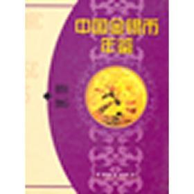 中国金银币年鉴.1994-1995:[中英文本] 精装
