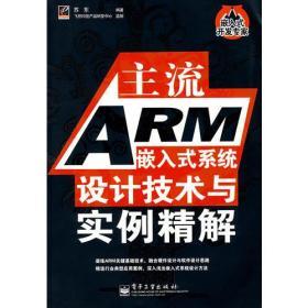 主流ARM嵌入式系统设计技术与实例精解
