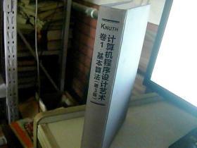 计算机程序设计艺术:卷1:基本算法(第3版)
